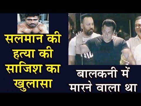salman-khan-को-जान-से-मारने-की-साजिश,-पकड़ा-गया-gangster-sampat-nehra