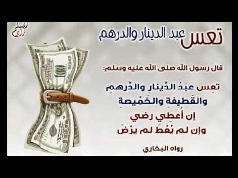 عبد الحق معزوز تعس عبد الدرهم والدينار Youtube