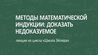 Методы математической индукции: доказать недоказуемое