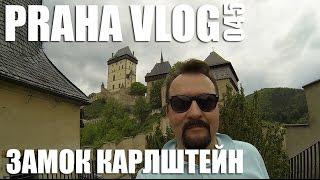 Замок Карлштейн! ( Чехия ) Praha Vlog 045(Сегодня я с вами совершу прогулку по замку Карлштейн! Замок, возведённый императором Карлом IV, одна из самых..., 2016-05-25T12:10:05.000Z)