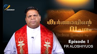 Shekinah Television|Karthavinte Vachanam|Episode 01