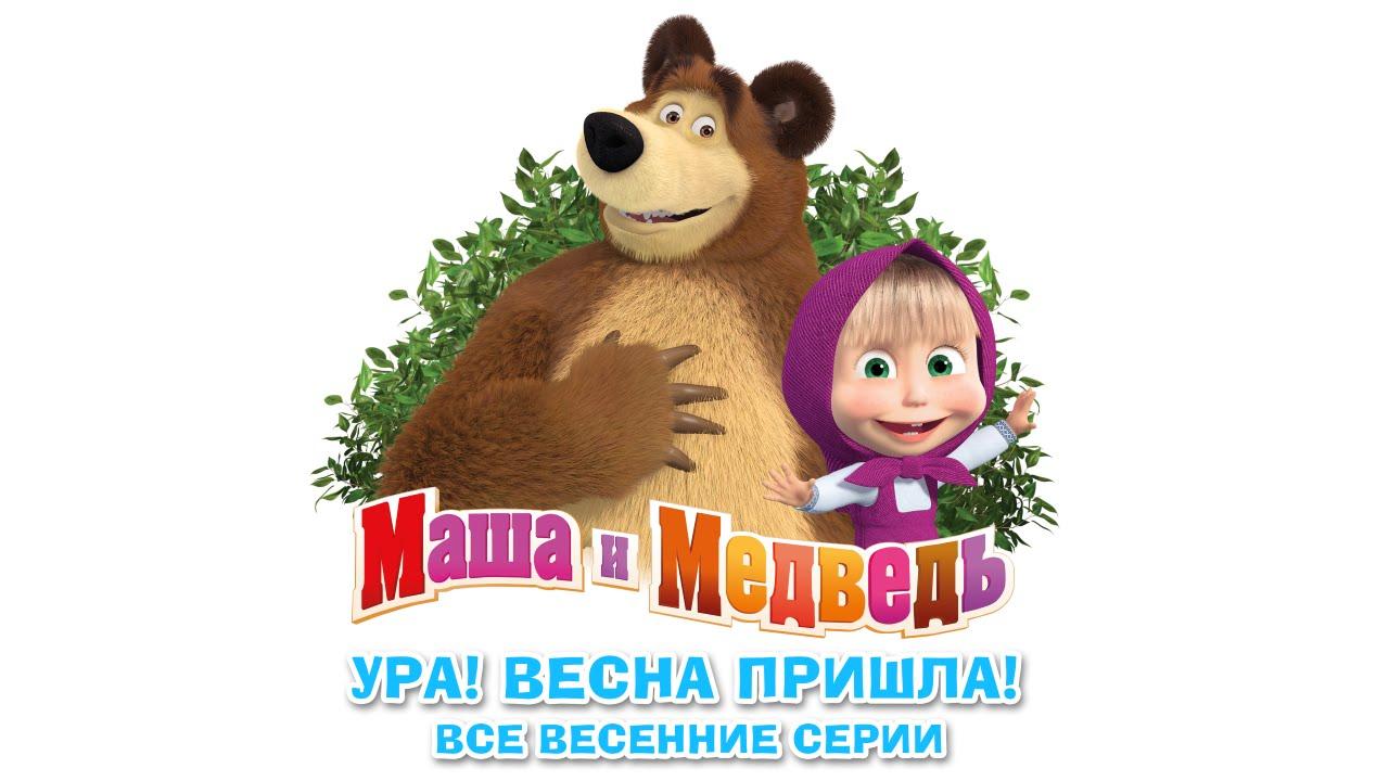 маша и медведь фото мультфильм