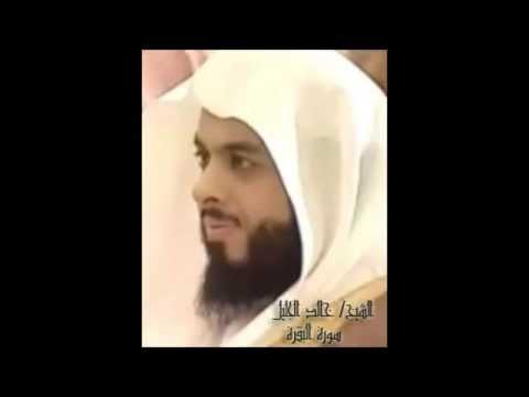 خالد الجليل سورة البقرة صوت جميل جدآ Khaled Galilee