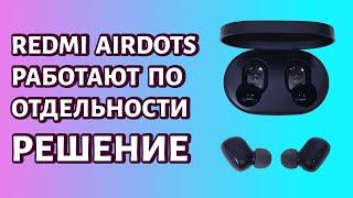 Redmi AirDots не работает левый наушник. Как подключить оба наушники