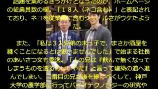 俳優の佐々木蔵之介(47)の実家として知られる佐々木酒造(京都市)...