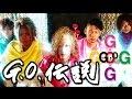 G.O.伝説 〜終わりなき革命〜 (G.O. Group)