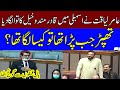 Amir Liaquat Hussain Makes Fun of Qadir Mandokhail | TSC1H