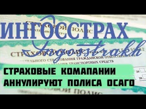Страховые компании расторгают договора ОСАГО за такси