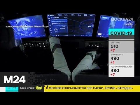 Аппарат компании Илона Маска пристыковался к МКС через 19 часов после старта - Москва 24