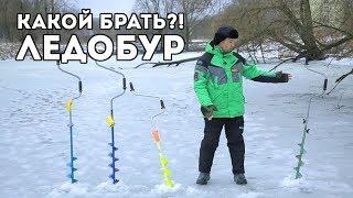 Выбор диаметра и типа ледобура для зимней рыбалки. Мой опыт.