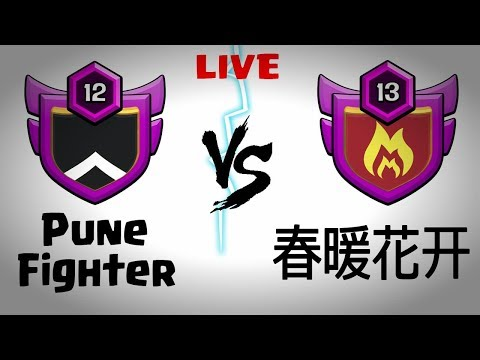 😰PUNE FIGHTER  VS. 😰 CHINA  LIVE CLAN WAR