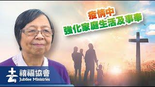 禧福協會 - 疫情中強化家庭生活及事奉