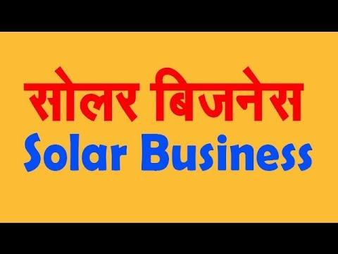 Solar Business  ||  सोलर बिज़नेस