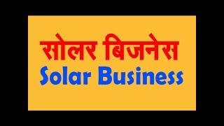 Start Solar Business in 20 Thousand Rupees Only || 20 हजार रूपए में शुरू करें सोलर बिज़नेस
