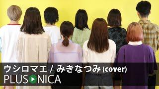 ウシロマエ / みきなつみ (cover)