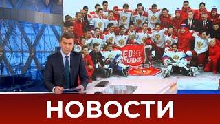 Выпуск новостей в 18:00 от 03.12.2020