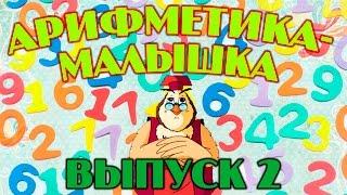 Арифметика-малышка | Уроки тетушки Совы | Сборник 2 | Развивающий мультфильм для детей