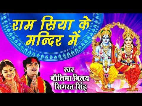 Ram Siya Ke Mandir Main - New Ram Ji Bhakti Song - Neelima, Simrat #Ambey Bhakti