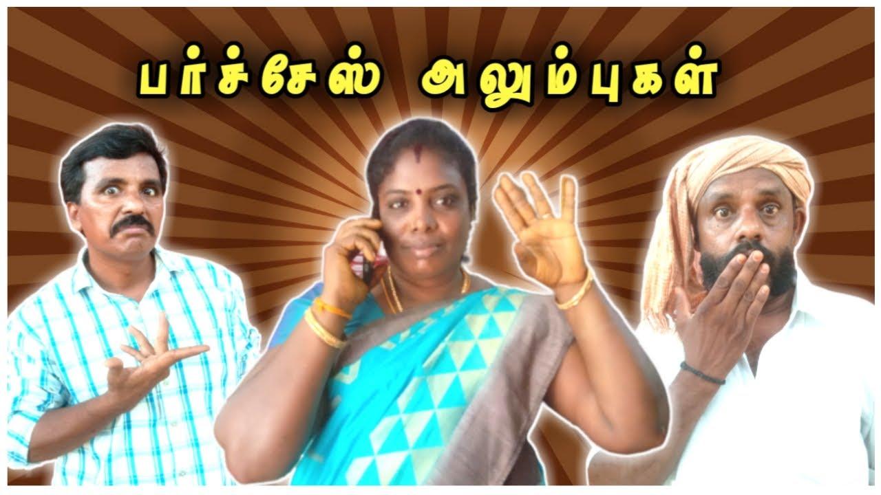 PURCHASE ALUMPUGAL | Tamil Funny Concept video | APJ DREAM