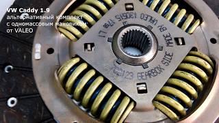 Одномассовый маховик VALEO для VW Caddy 1.9(Смотрим, что внутри комплекта сцепления с одномассовым маховиком, призванного известной компанией VALEO..., 2015-12-05T16:26:43.000Z)