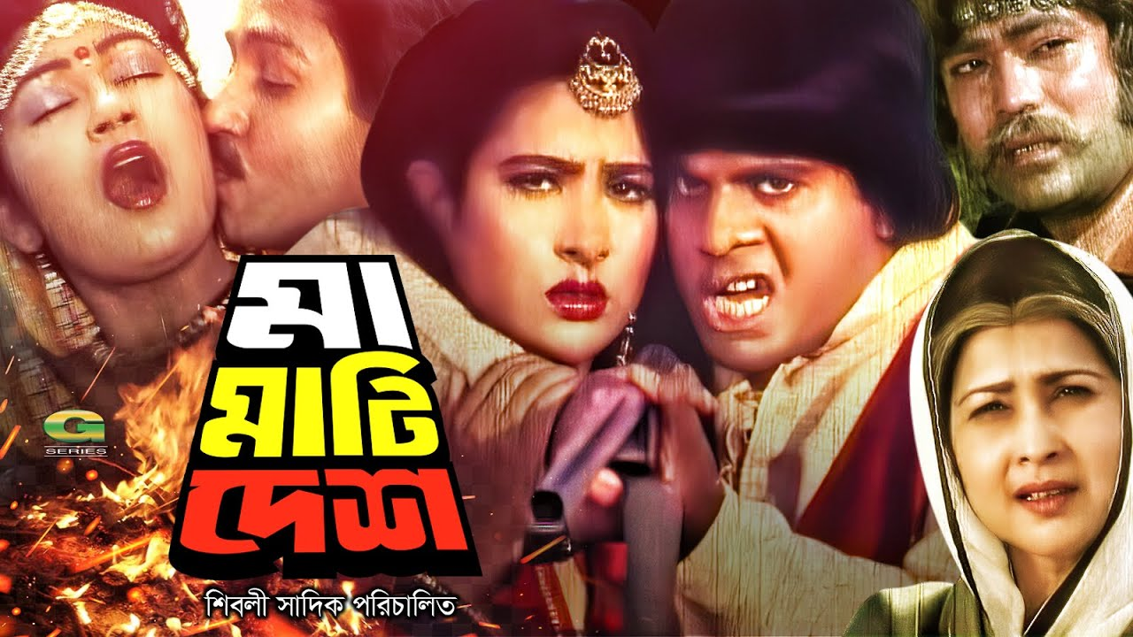 Ma Mati Desh | মা মাটি দেশ | Ilias Kanchan | Champa | Amit Hasan | Rubel | @G Series Bangla Movies
