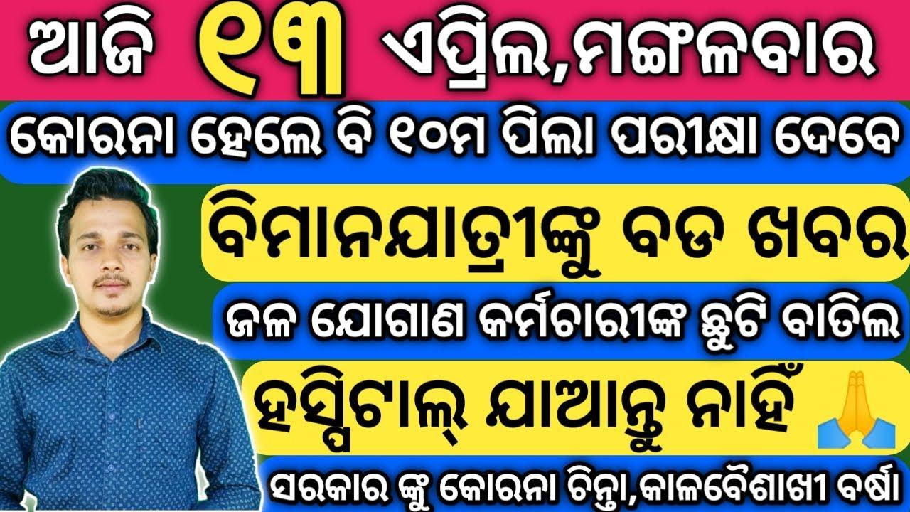 odia samachar | Ajira news | 13 April News | Odianews || Ajira sakala khabar | odia film,odishapride
