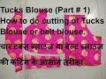 Tucks Blouse or belt blouse (Part # 1) cutting. चार टक्स ब्लाउज या बेल्ट ब्लाउज की कटिंग