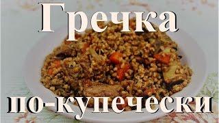 Гречка по купечески. Русская кухня. Готовим в казане.