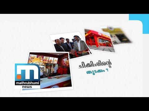 ചിക്കിങിന്റെ വിശേഷങ്ങളുമായി അറേബ്യന് സ്റ്റോറീസ്|Arabian Stories EP 162 | Mathrubhumi News