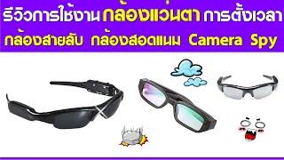 Repeat youtube video Review Camera Spy..รีวิวการใช้งานกล้องแว่นตา และการตั้งเวลากล้อง