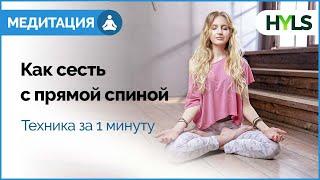 Позы для медитации Как научиться сидеть с прямой спиной