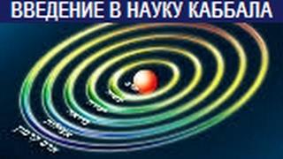 """Курс """"Основы Каббалы"""" 2002-2004, урок 43. Введение в науку каббала (Птиха)"""