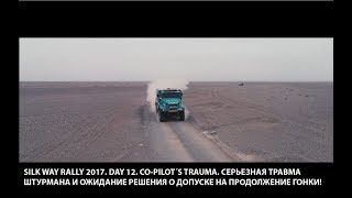 Silk Way Rally 2017. Day 12. Co-pilot´s trauma