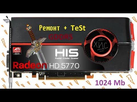 Radeon HD5770 GDDR5 1Gb ремонт,чистка,test