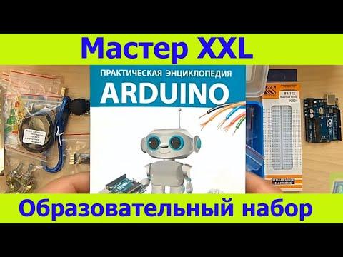 Образовательный набор Мастер XXL для Arduino