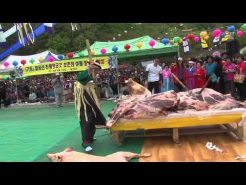 제24회 팔공산 천왕장군굿 산신대제 (타살굿)