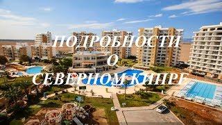 Как купить квартиру  Подробно о Северном Кипре С Шарбан и Н Зябирова