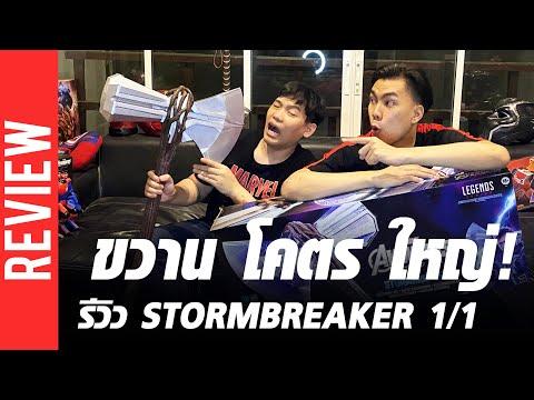 รีวิวขวาน Stormbreaker ขนาดเท่าของจริง มัน ใหญ่ มาก!!