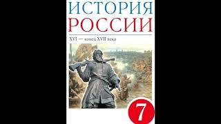 § 18 Государственное устройство России в 17 веке