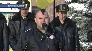 На площі Героїв Майдану у Кропивницькому відзначили Дня Гідності та Свободи.(, 2018-11-21T11:54:56.000Z)