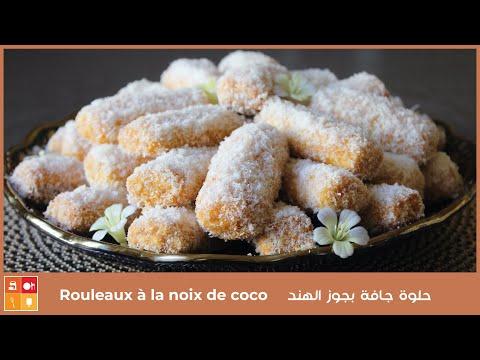 rouleaux-à-la-noix-de-coco---حلوة-جافة-بجوز-الهند-ومعجون-المشمش-اتشهي-بذوق-الفنيلا-واليمون