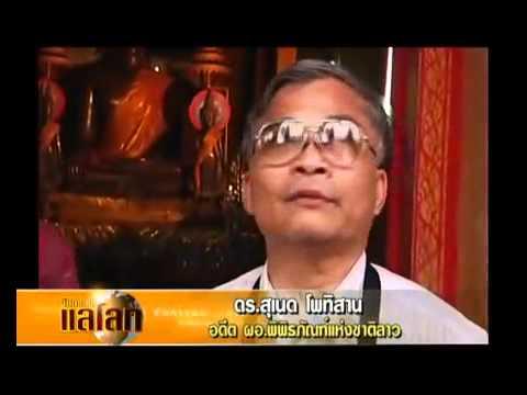 Lao see Thai as the same, but how about Thai-Thai News