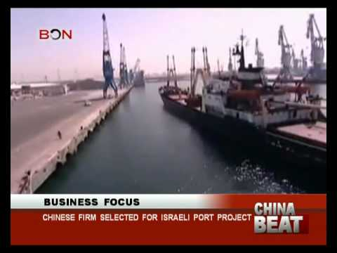 Chinese firm selected for Israli port project- China Beat - June 25 ,2014 - BONTV China