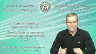Комиссаров С.В.Научная организация труда.Понятия, элементы и задачи научной организации труда