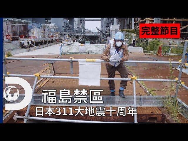 [完整節目]《福島禁區》:重返災難發生現場  (日本311地震十周年)