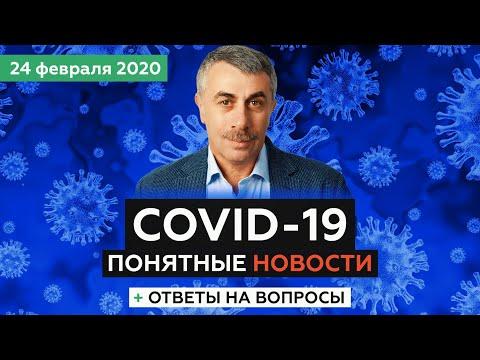 COVID-19 | Понятные новости и ответы на вопросы | Доктор Комаровский