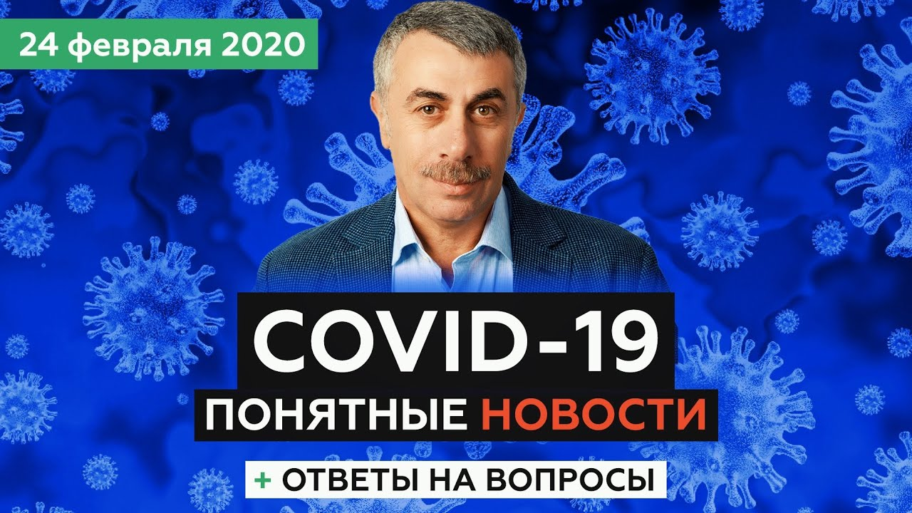 COVID-19 | Понятные новости и ответы на вопросы | Доктор Комаровский Смотри на OKTV.uz