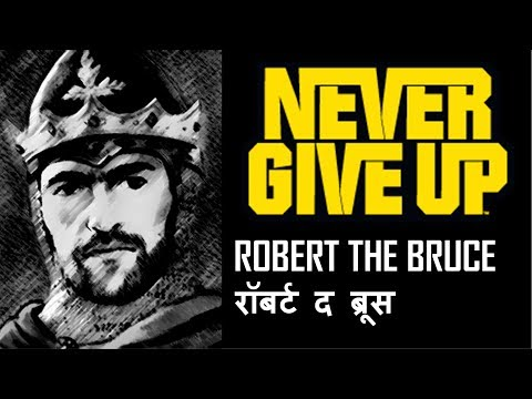 Robert the Bruce  – Never Give Up. आप ज़रूर सफल होगे. A Motivational Video in Hindi.