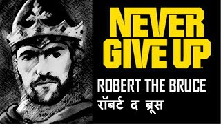 Robert the Bruce  - Never Give Up. आप ज़रूर सफल होगे. A Motivational Video in Hindi.