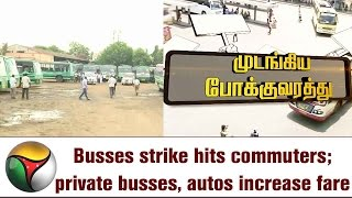 Busses strike hits commuters; private busses, autos increase fare   Special report